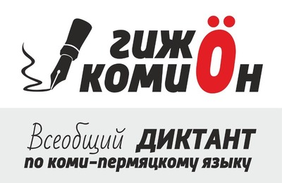 Районы Пермского края с лучшим знанием коми-пермяцкого языка выявили в ходе Всеобщего диктанта