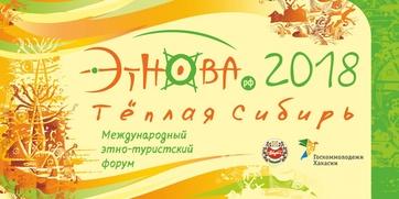 """Этно-туристский форум """"Этнова"""" пройдет в Хакасии"""