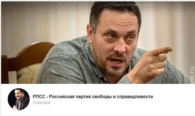 """Российская партия свободы и справедливости сделала ставку на """"национальную составляющую"""""""