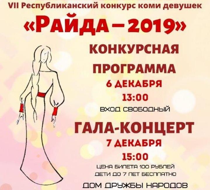 Самую красивую представительницу народа коми выберут в Сыктывкаре