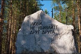 Карельские марийцы установили памятную стелу на Сандармохе