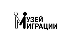 Основатель Музея миграции: Каждый москвич в недалеком прошлом сам был мигрантом