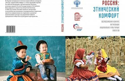Лучшие этнические проекты выберут на всероссийском конкурсе