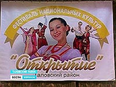 Представители 30 народов Воронежской области нашли общее занятие