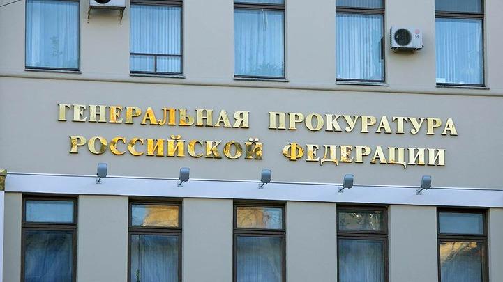 Генпрокуратура обнаружила нарушения в работе ФАДН, Роскомнадзора и Минюста