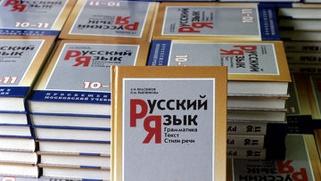 Минобрнауки предложило выделить на развитие русского языка 7,6 млрд рублей