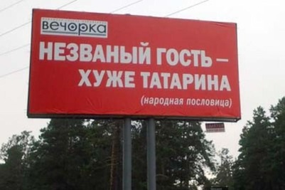 Татарские националисты сочли баннер с русской пословицей провокацией