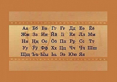 Росстат: почти 40 тысяч жителей Хакасии говорят на родном языке
