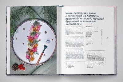Кулинарную книгу с рецептами коми-пермяков и коми-зырян выпустили в Перми