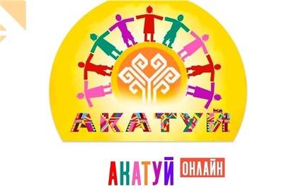 Чуваши России и зарубежья записали онлайн-поздравления в честь Акатуя