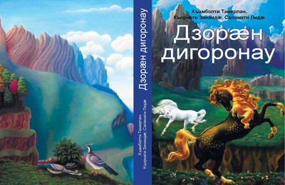 Самоучитель дигорского диалекта выпустят в Северной Осетии