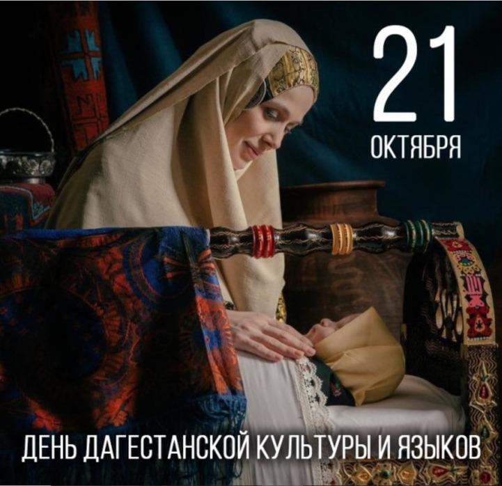 В Дагестане отмечают День культуры и языков республики