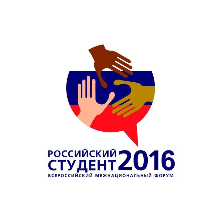 Всероссийский межнациональный студенческий форум пройдет в Москве