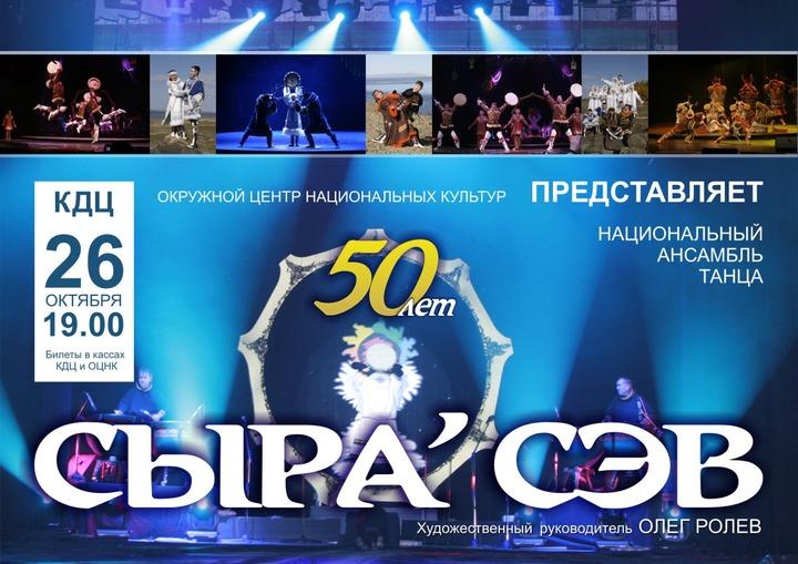 """Национальный ансамбль танца """"Сыра-сэв"""" празднует юбилей"""