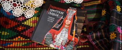 В Удмуртии в честь 100-летия республики представили книгу о свадебных традициях
