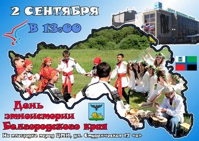 День этнической истории края проведут в Белгороде
