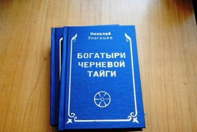 Книгу тубаларских сказаний издали на деньги переводчика