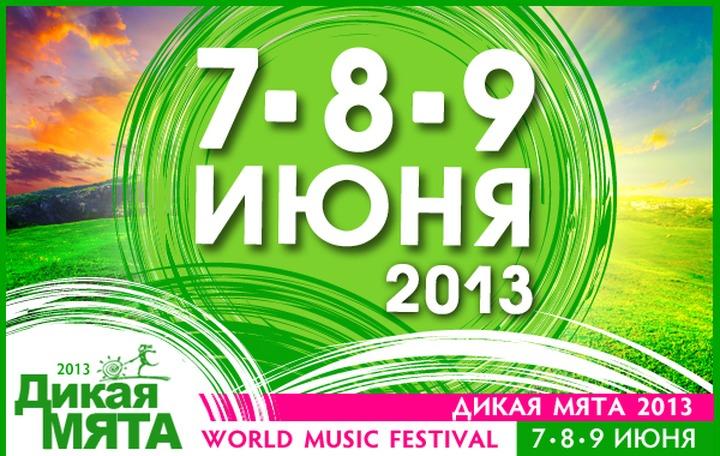 """World Music фестиваль """"Дикая Мята"""" приглашает в мир """"дикорастущих традиций"""""""