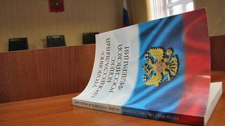 Уголовный кодекс переведут на якутский язык