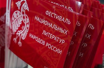 Рэп на мансийском прочитают на фестивале национальных литератур в Новосибирске