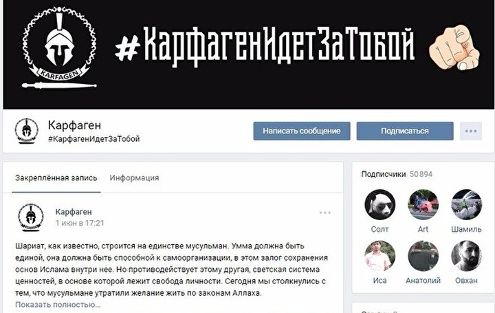 """Травивший чеченок без хиджабов паблик """"Карфаген"""" заблокирован за экстремизм"""