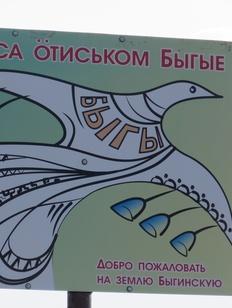 Новая жизнь Старых Быгов