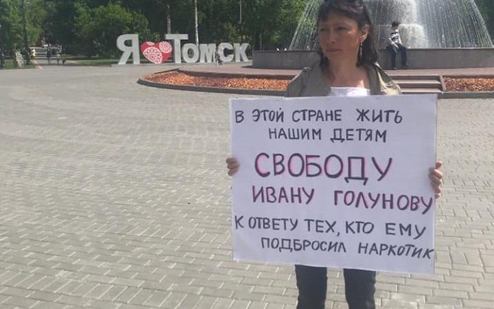 Гильдия межэтнической журналистики обратилась в Следственный комитет России по поводу дела Ивана Голунова