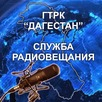 ГТРК Дагестан