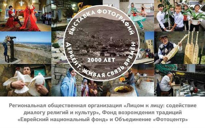 В Москве откроется фотовыставка о многонациональном Дербенте
