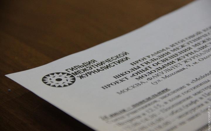 Языки народов России в медиапространстве обсудят на всероссийском форуме СМИ
