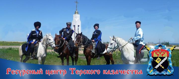 На Ставрополье планируют создать ресурсный центр Терского казачества