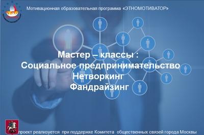 """На """"Этномотиваторе"""" научат социальному предпринимательству и структурированию бюджета"""