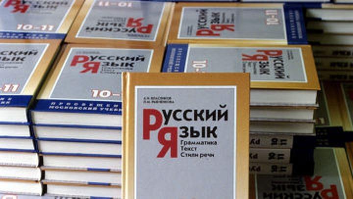 Спикер Госдумы выступил за единую концепцию преподавания русского языка