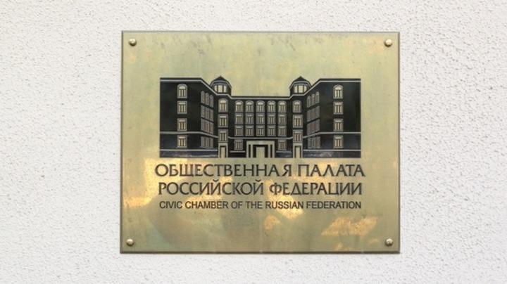 Кризис языкового многообразия в СМИ обсудили в Общественной палате РФ