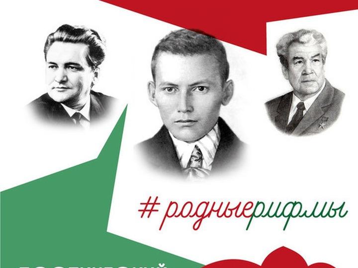 #РодныеРифмы: жителям Татарстана предлагают прочитать стихотворение на родном языке
