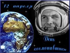 Космос наш