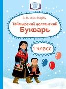 На Таймыре издадут новый букварь для первоклассников на долганском языке
