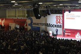 """В Москве открылся форум активных граждан """"Сообщество"""""""