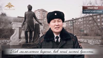 Полицейские со всей России прочли стихи Пушкина на языках народов страны