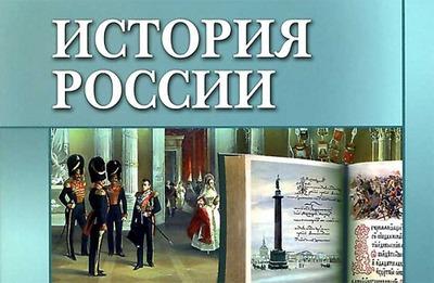 Зарубежные ученые помогут выработать единую программу по российской истории