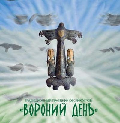 В Ханты-Мансийске чествовали ворону