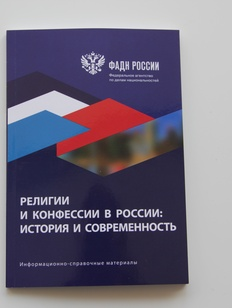 ФАДН выпустило справочник о религиях и конфессиях в России