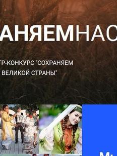 """В России стартовало голосование смотра-конкурса обрядов и традиций """"Сохраняем наследие"""""""