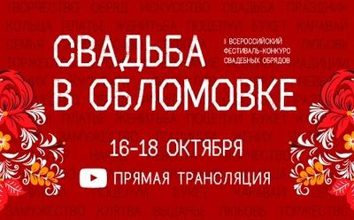 В Ульяновске отметят онлайн фестиваль свадебных обрядов народов России
