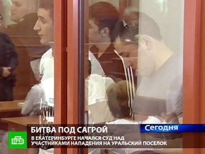 """Сагра: Русские националисты призвали сочувствующих пресечь """"наглость подсудимых"""" в зале"""