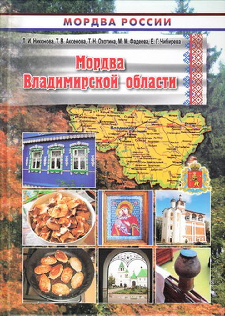 Вышла в свет книга о мордве Владимирской области