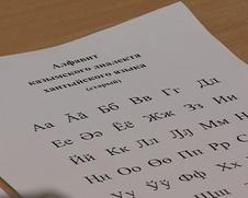 В Югре выступили против изменения хантыйского алфавита