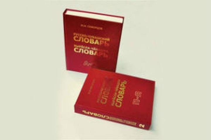 Новый русско-чувашский словарь издали в Чувашии