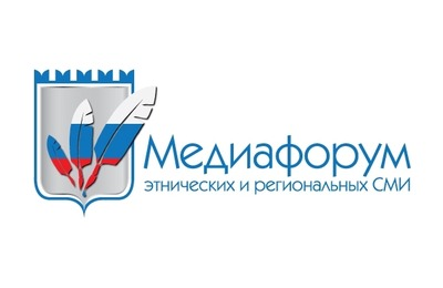 Регистрация участников Медиафорума этнических СМИ закроется 15 ноября