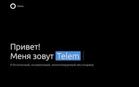 В Татарстане создадут мессенджер Telem на татарском языке